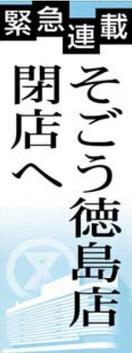 緊急連載そごう徳島店閉店へ 3 中心市街地の衰退深…