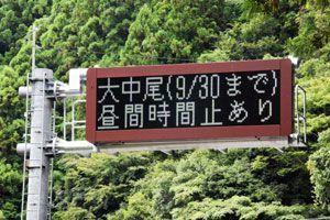 約4年ぶりに復旧した道路情報提供装置=神山町下分の国道438号