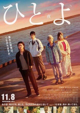 佐藤健、松岡茉優らが感情をぶつけ合う 白石和彌監督の最新作『ひとよ』特報映像解禁