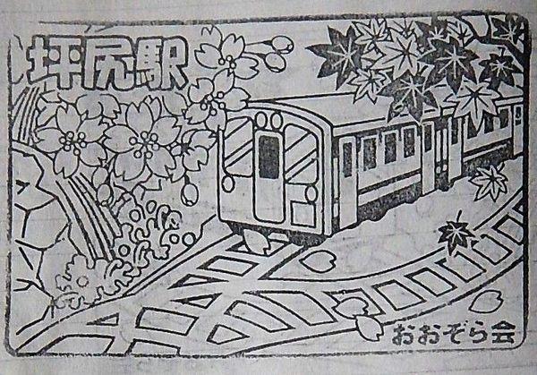 訪問者用ノートに押されたスタンプ=三好市の坪尻駅
