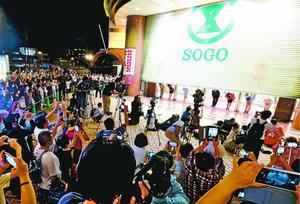 37年の歴史に幕を下ろし、営業を終了したそごう徳島店。閉店時間には約千人が集まり、「ありがとう」の声が上がった=31日午後7時半、同店