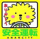 思いやりの心で運転を 徳島・阿南市、ステッカー20…
