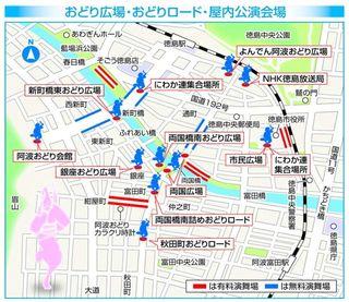 2019阿波踊り 徳島市中心部、街全体が天水の舞台 各所に広場やロード