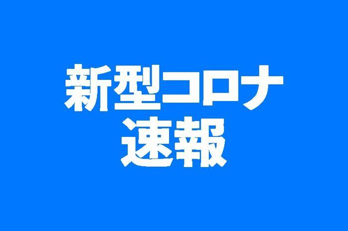 ニュース コロナ 速報 徳島 新聞