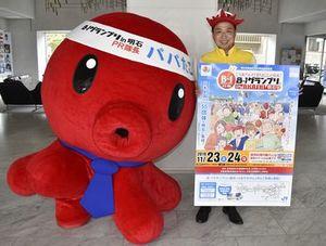 兵庫県明石市で開かれる「B―1グランプリin明石」を前に、徳島新聞社を訪れた市観光協会のPR隊とマスコットキャラクター「パパたこ」