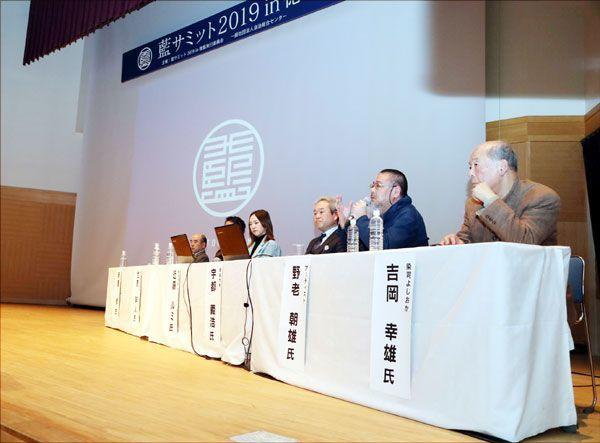 藍の振興策について意見を交わすパネリスト=徳島市のふれあい健康館