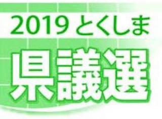 2019とくしま県議選 8選挙区で無投票か 告示まで1ヵ月 44人立候補予定