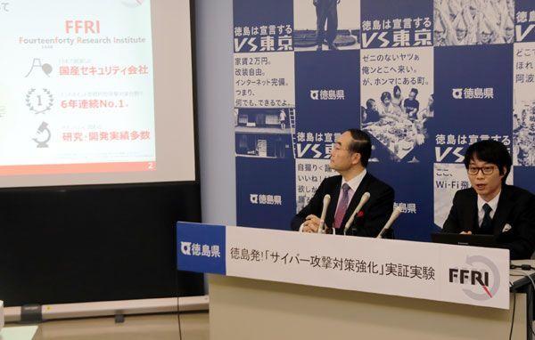 県とFFRIが共同で取り組むサイバー攻撃対策の実証実験について記者会見する鵜飼社長(右)と飯泉知事=県庁