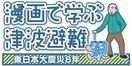 【災害への備え万全に】漫画で学ぶ 津波避難
