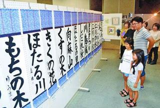 吉野川市の名所、書で表現 「遊墨展」作品展