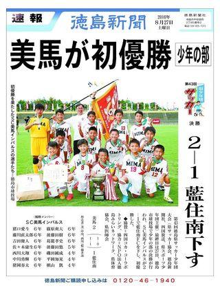 県少年団サッカー少年の部 SC美馬インパルスが初優勝