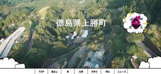 徳島・上勝町が移住促進へサイト開設 空き家や求人情報紹介