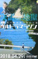 完成したウルトラマラソンの大会ポスター