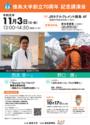 徳島大学創立70周年記念事業 記念講演会