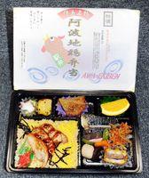 徳島駅で販売されていた阿波地鶏弁当