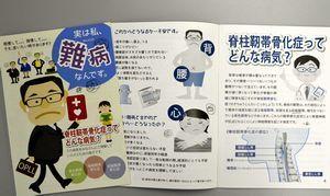 脊柱靱帯骨化症の症状などを記した冊子