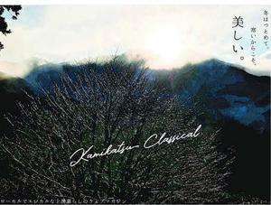 ウェブマガジン「上勝暮らしカル(Kamikatsu Classical」