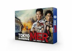 『TOKYO MER~走る緊急救命室~』ブルーレイ&DVD/2022年3月2日発売/TCエンタテインメント (C)TBS