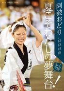 徳島市が阿波踊り前夜祭の概要発表 振興協所属連は参…