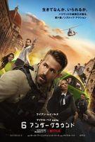 ライアン・レイノルズ主演、マイケル・ベイ監督作品『6アンダーグラウンド』Netflixで12月13日より世界同時配信予定
