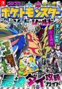 『ポケモン剣盾』世界最速の攻略本発売 新種紹介やジ…