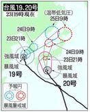 台風20号 今夜徳島を直撃か 県内全域に大雨・暴風…