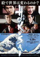 映画『HOKUSAI』5月28日全国公開 (C)2020 HOKUSAI MOVIE