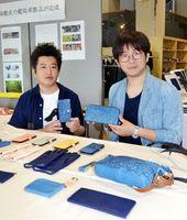 シカ皮を使った革製品を完成させた蔦監督(右)と三木さん=徳島市立木工会館