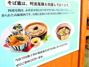 伊丹さんが作った阿波尾鶏のPRポスター=徳島市新蔵町1のそば蔵