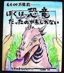 「勝浦の恐竜」から着想 児童文学作家・くすのきさん…