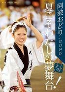 阿波踊り連受け付け方法 8月5日に出演順抽選 優先…