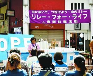 がん撲滅に向けた「リレー・フォー・ライフ・ジャパンとくしま」=徳島市の東新町商店街