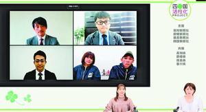 南部県民局の新居副局長(左上)ら4県代表者がオンラインで意見を交わしたパネル討論のモニター画面