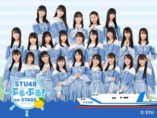 STU48パズルゲーム「STU48 ぷるぷる! on Stage」提供開始