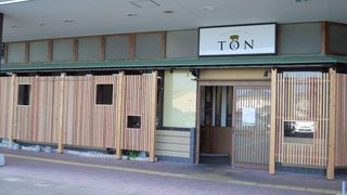 【新店情報】フジグラン北島にとんかつ「TON」12月5日オープン