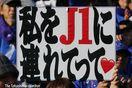 【徳島ヴォルティス写真特集】J1参入PO1回戦 ヴ…