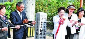 石柱の除幕式に参加する寺内カツコ会長(右から3人目)ら=阿波市土成町土成