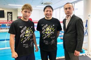 高校生へのエールが入ったTシャツを披露する(左から)井上尚弥、大橋秀行会長、高体連ボクシング専門部の富樫実部長(同専門部提供)