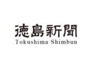 徳島で働く 仕事を探す