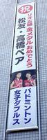 松友選手の金メダル獲得を祝福する懸垂幕=藍住町役場