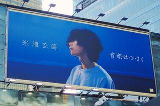 米津玄師さんが渋谷に「感謝ボード」 「Lemon」令和も人気で「音楽はつづく」