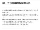 【芸能記者(R)の今夜も落選祭り】 日向坂46全国…