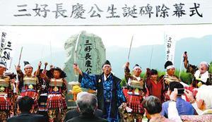 三好長慶の生誕碑完成を祝う地元住民ら=三好市三野町芝生