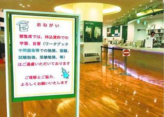 徳島県内3図書館、なぜ自習禁止? 【あなたとともに こちら特報班】
