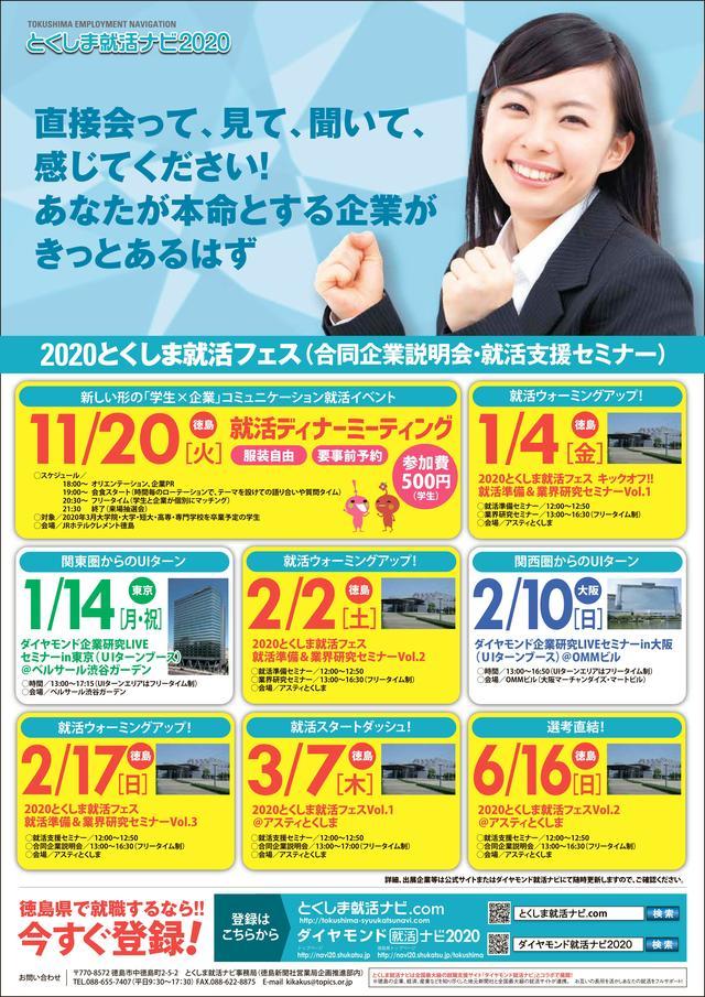 徳島で就職を目指す学生と企業を...