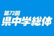 サッカー、鳴門一3年ぶり栄冠 県中学校総体 第9日