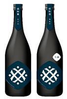 井村屋グループの日本酒「福和蔵」の純米酒(左)と純米酒「生酒」