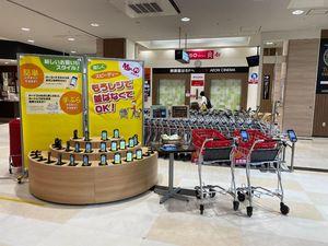 店舗入り口に並べられた専用端末=広島市のマックスバリュ段原店(マックスバリュ西日本提供)
