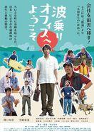 徳島・美波町舞台の映画「波乗りオフィス」宣伝ポスタ…