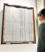原爆投下後に降った黒い雨の跡が残る白いしっくいの壁=広島市の原爆資料館(八島秋次郎さん寄贈)